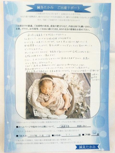 ご出産リポート