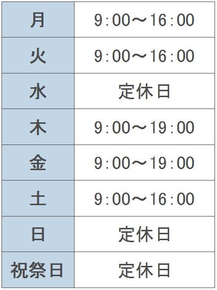 ・定休日:水・日曜日、祝祭日 ・受付時間:月火土9:00~16:00/木金9:00~19:00