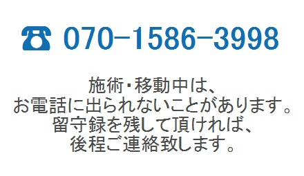 TEL 070-1586-3998